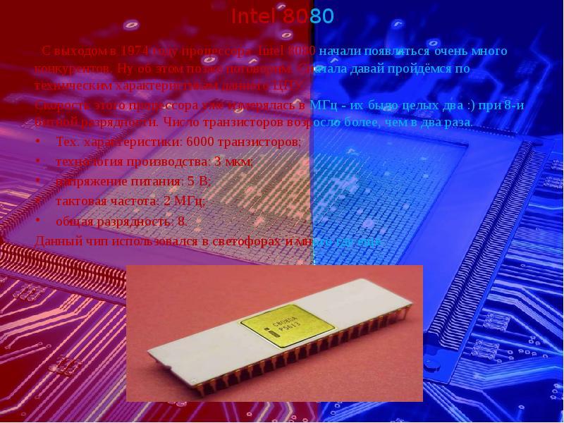Intel 8080 С выходом в 1974 году процессора Intel 8080 начали появляться очень много конкурентов. Ну