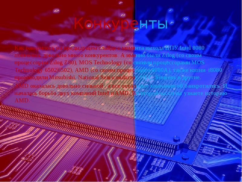 Конкуренты Как говорилось на предыдущем слайде с момента выхода ЦПУ Intel 8080 появилось довольно мн