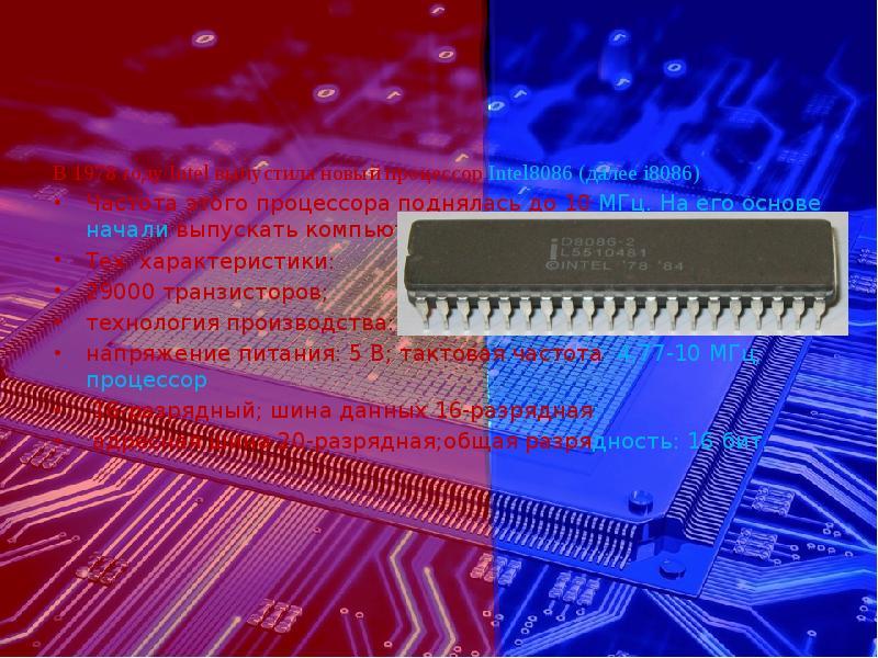 В 1978 году Intel выпустила новый процессор Intel8086 (далее i8086) Частота этого процессора подняла