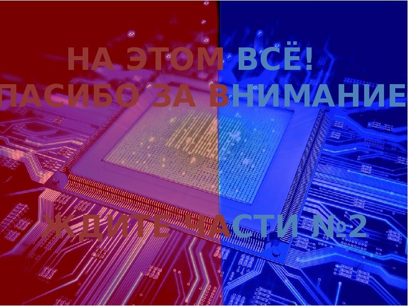 Процессоры от зарождения до наших дней, слайд 16