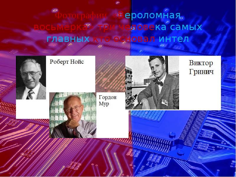 Фотографии «Вероломная восьмёрка» три человека самых главных кто основал интел