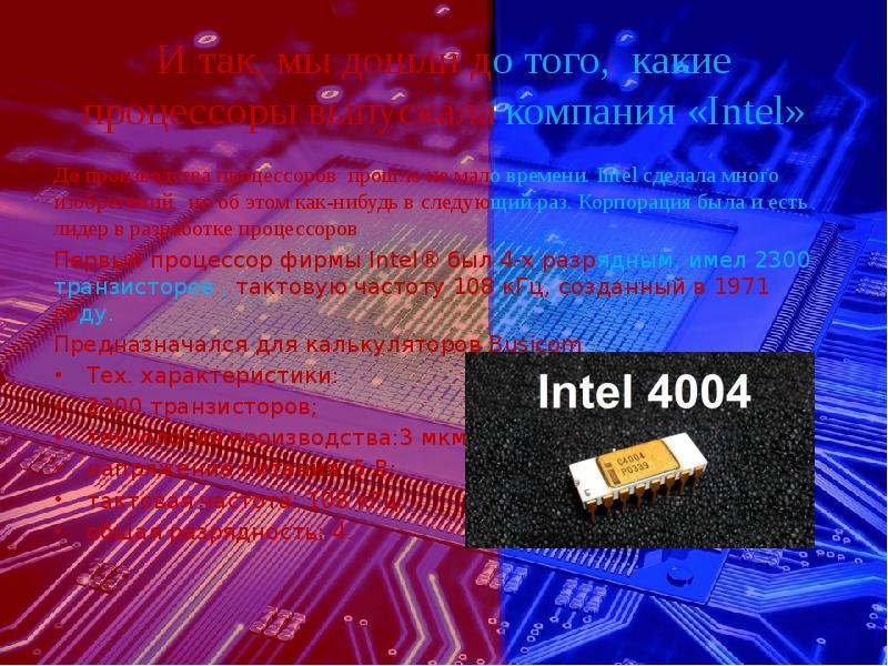 И так, мы дошли до того, какие процессоры выпускала компания «Intel» До производства процессоров про