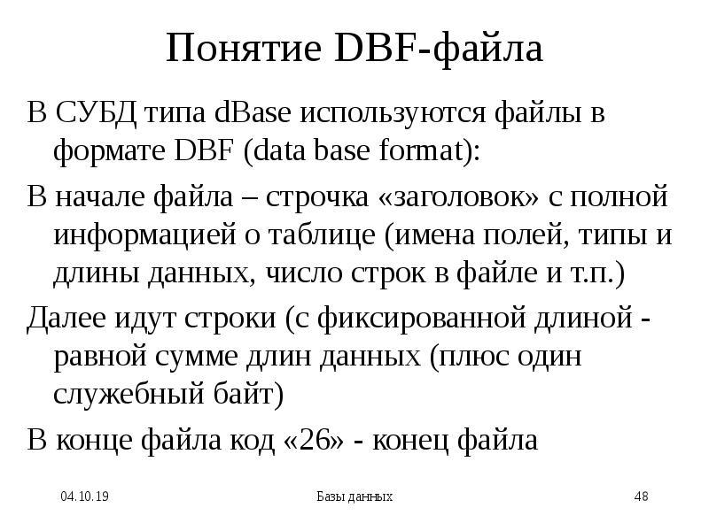 Понятие DBF-файла В СУБД типа dBase используются файлы в формате DBF (data base format): В начале фа