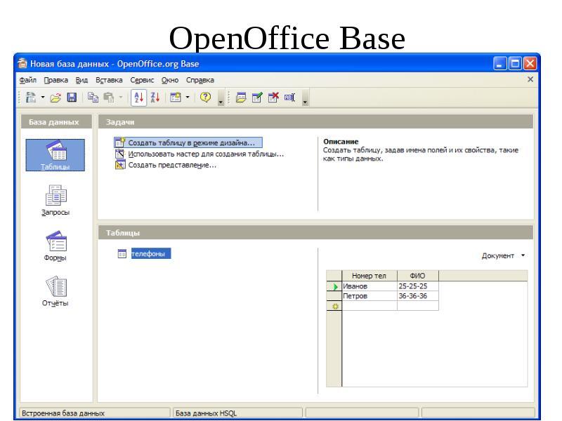 OpenOffice Base