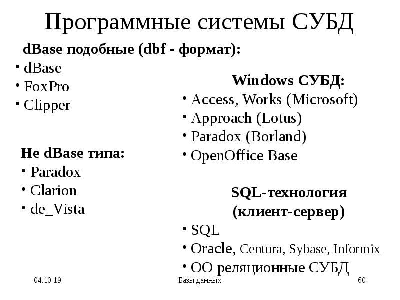 Программные системы СУБД