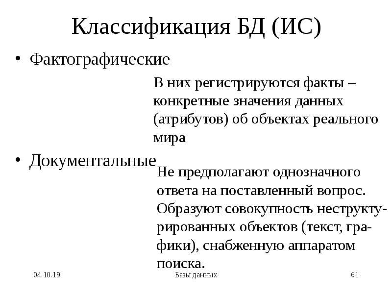 Классификация БД (ИС) Фактографические Документальные
