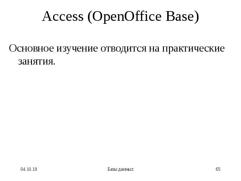 Access (OpenOffice Base) Основное изучение отводится на практические занятия.