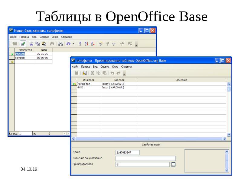 Таблицы в OpenOffice Base