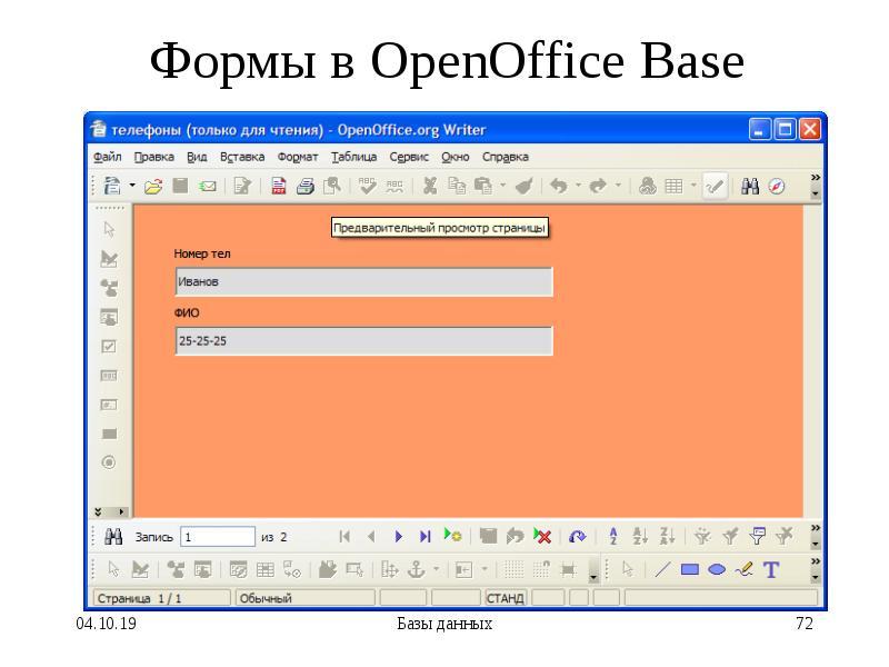 Формы в OpenOffice Base