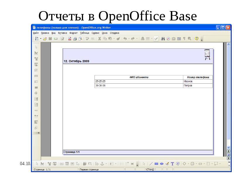 Отчеты в OpenOffice Base