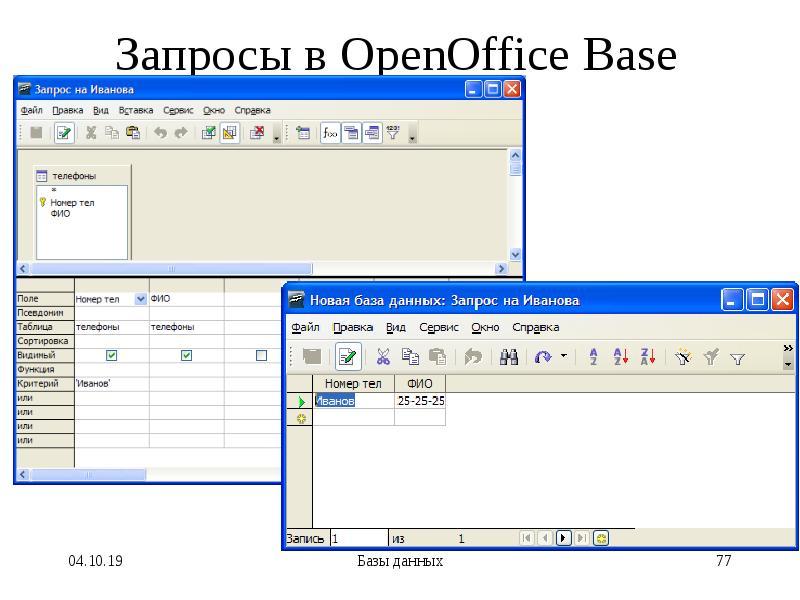Запросы в OpenOffice Base