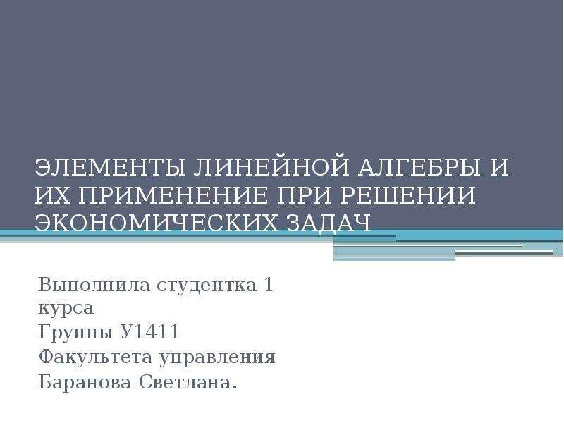 Презентация Элементы линейной алгебры и их применение при решении экономических задач