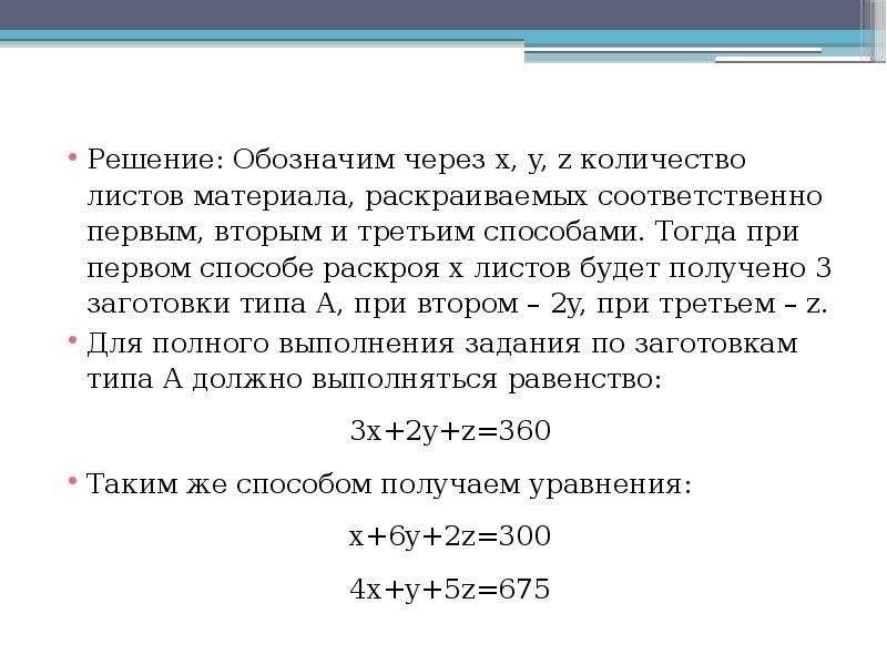 Решение: Обозначим через x, y, z количество листов материала, раскраиваемых соответственно первым, в