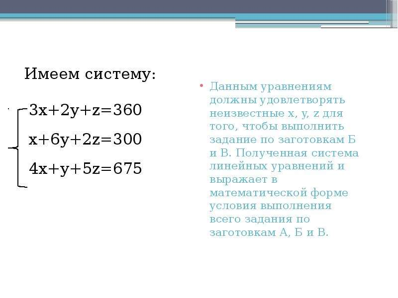 Имеем систему: 3x+2y+z=360 x+6y+2z=300 4x+y+5z=675