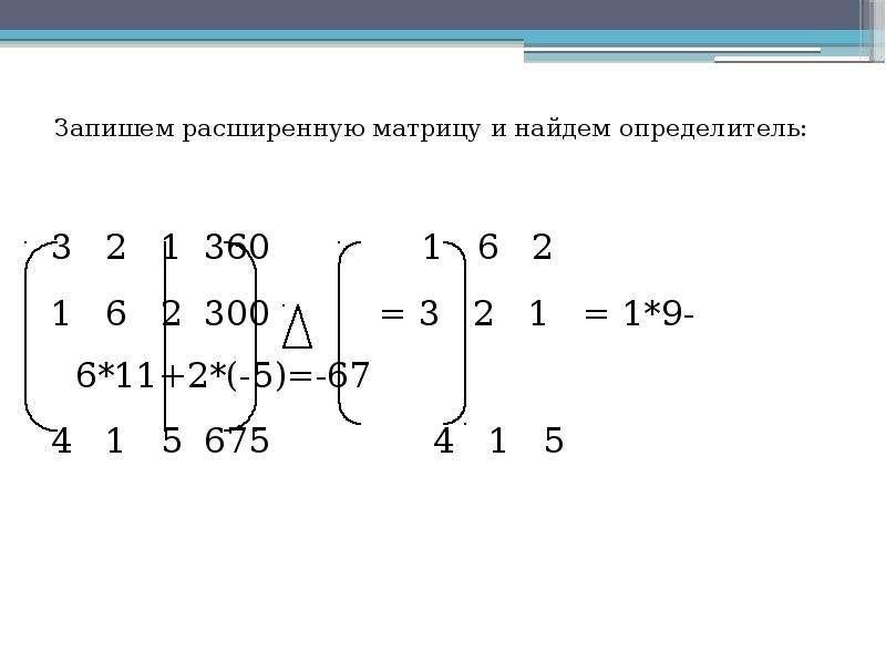 Запишем расширенную матрицу и найдем определитель: 3 2 1 360 1 6 2 1 6 2 300 = 3 2 1 = 1*9-6*11+2*(-
