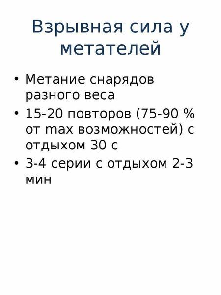 Взрывная сила у метателей Метание снарядов разного веса 15-20 повторов (75-90 % от max возможностей)