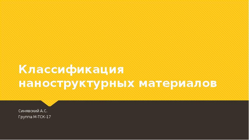 Презентация Классификация наноструктурных материалов