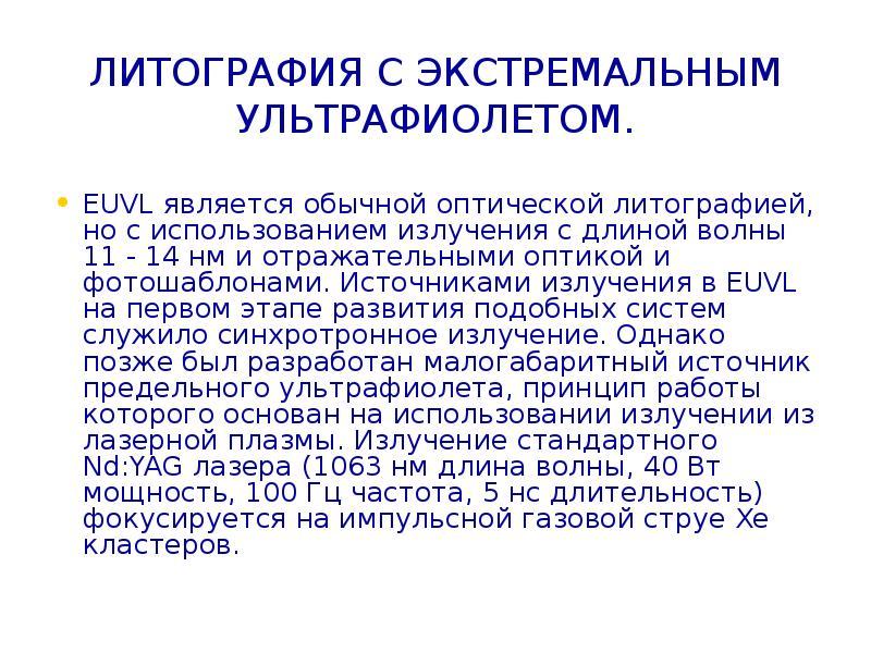 ЛИТОГРАФИЯ С ЭКСТРЕМАЛЬНЫМ УЛЬТРАФИОЛЕТОМ. EUVL является обычной оптической литографией, но с исполь