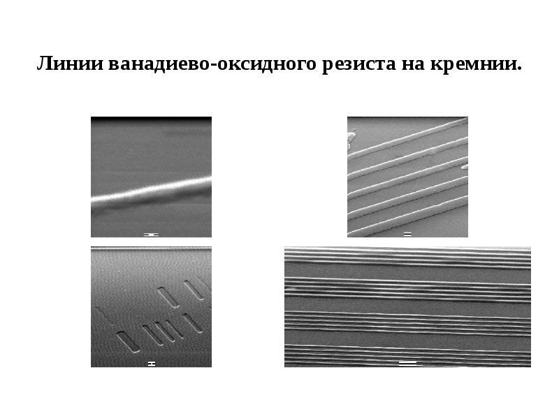 Специальные вопросы микротехнологий и нанотехнологий, слайд 55