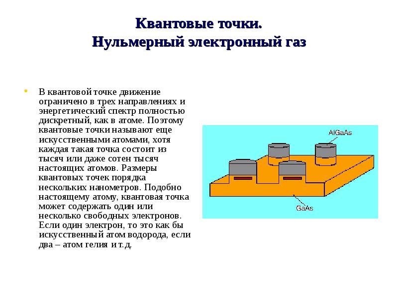 Специальные вопросы микротехнологий и нанотехнологий, слайд 84