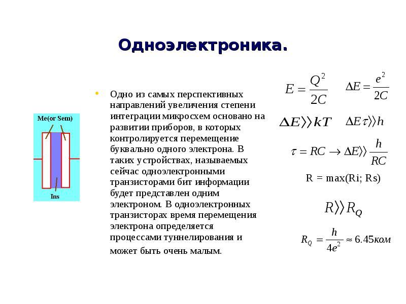 Одноэлектроника. Одно из самых перспективных направлений увеличения степени интеграции микросхем осн