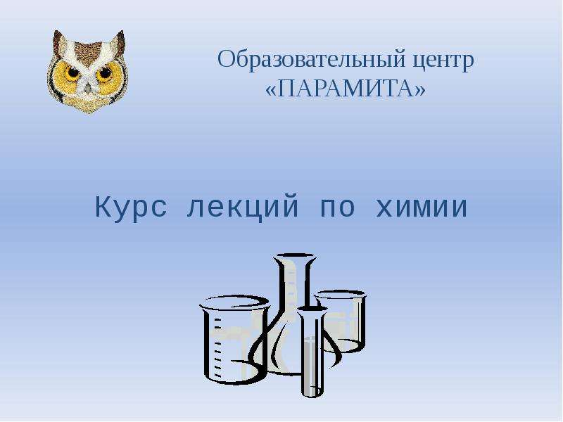Презентация Электролитическая диссоциация. Степень и константа диссоциации