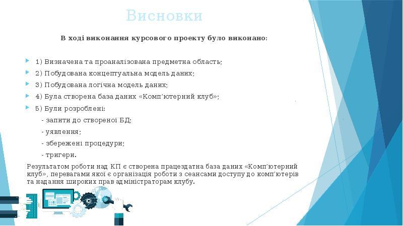 Висновки В ході виконання курсового проекту було виконано: 1) Визначена та проаналізована предметна