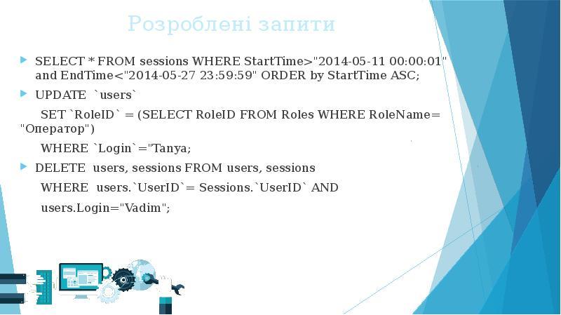 "Розроблені запити SELECT * FROM sessions WHERE StartTime>""2014-05-11 00:00:01"" and EndT"