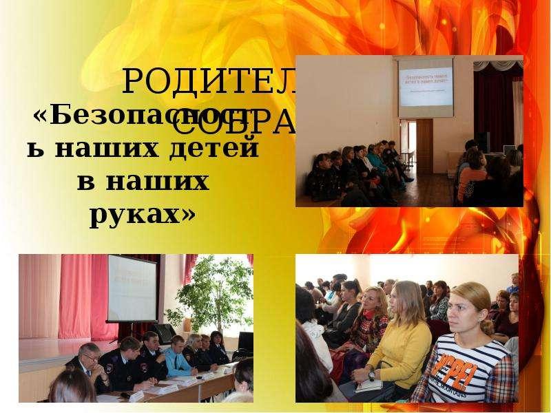 Презентация Родительское собрание «Безопасность наших детей в наших руках»