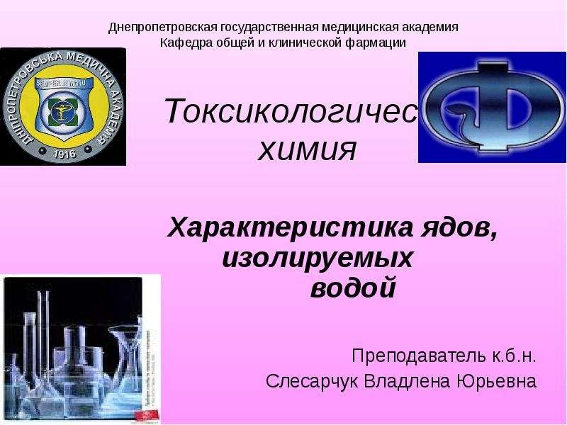 Презентация Характеристика ядов, изолируемых водой в клинической фармации