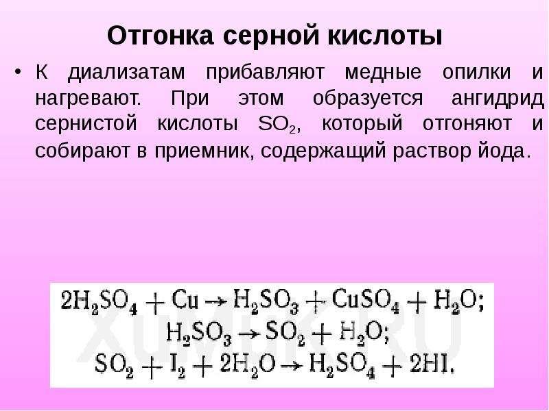 Отгонка серной кислоты К диализатам прибавляют медные опилки и нагревают. При этом образуется ангидр