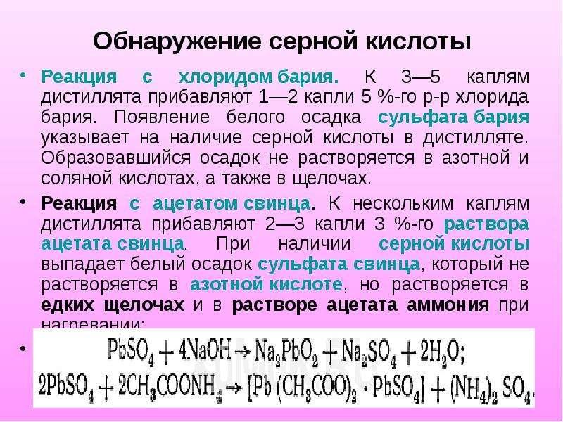 Обнаружение серной кислоты Реакция с хлоридом бария. К 3—5 каплям дистиллята прибавляют 1—2 капли 5