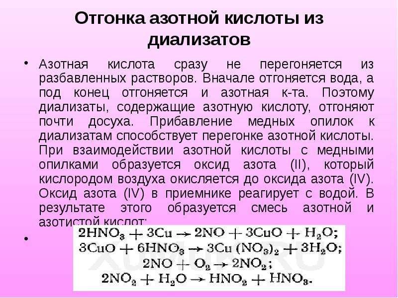 Отгонка азотной кислоты из диализатов Азотная кислота сразу не перегоняется из разбавленных растворо
