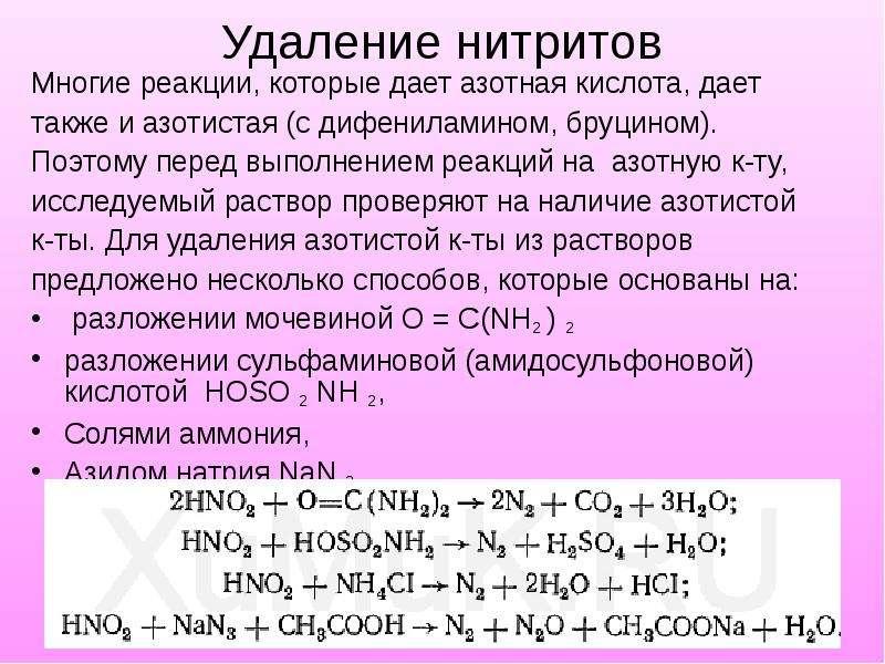 Удаление нитритов Многие реакции, которые дает азотная кислота, дает также и азотистая (с дифенилами