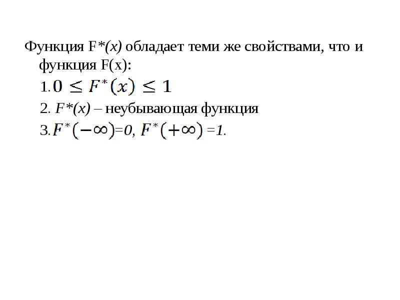 Функция F*(х) обладает теми же свойствами, что и функция F(x): Функция F*(х) обладает теми же свойст