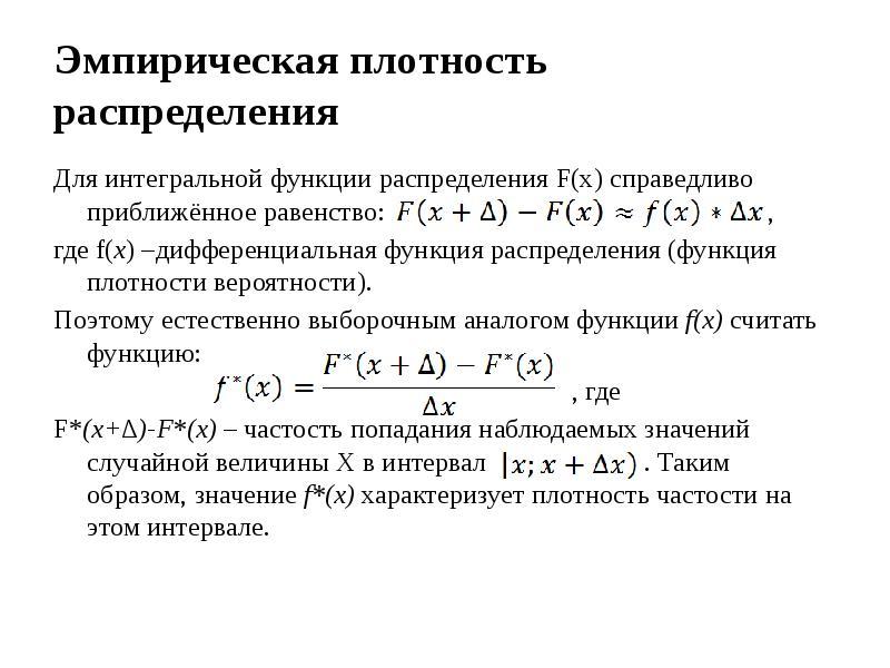 Эмпирическая плотность распределения Для интегральной функции распределения F(x) справедливо приближ