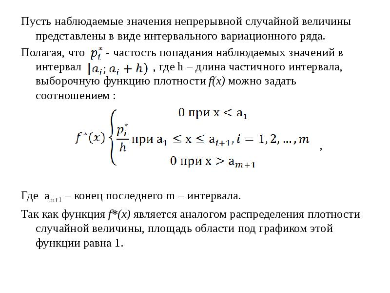 Пусть наблюдаемые значения непрерывной случайной величины представлены в виде интервального вариацио