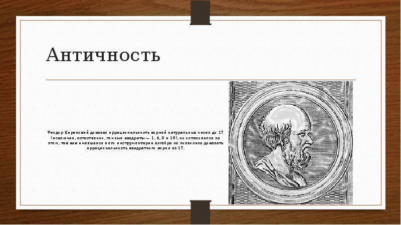 Античность Феодор Киренский доказал иррациональность корней натуральных чисел до 17 (исключая, естес