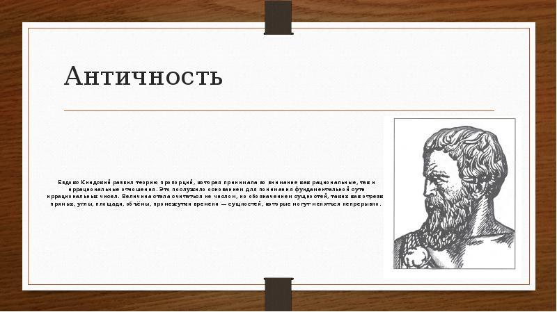 Античность Евдокс Книдский развил теорию пропорций, которая принимала во внимание как рациональные,