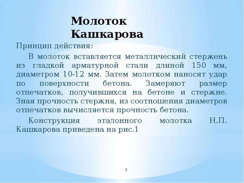 Молоток Кашкарова Принцип действия: В молоток вставляется металлический стержень из гладкой арматурн