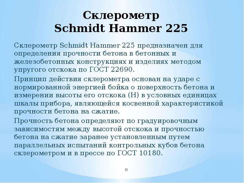 Склерометр Schmidt Hammer 225 Склерометр Schmidt Hammer 225 предназначен для определения прочности б