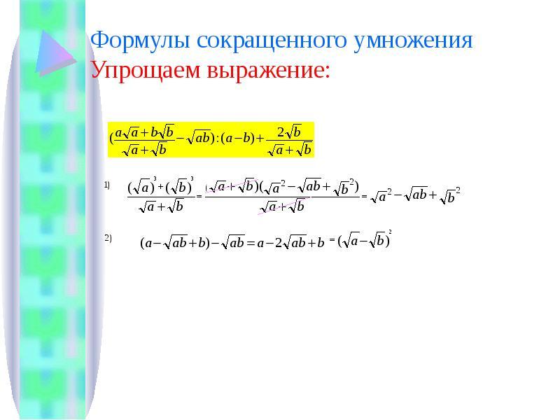 стихи формулы сокращенного умножения азра одна