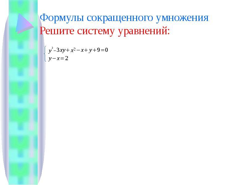 Формулы сокращенного умножения Решите систему уравнений: