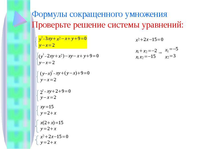 Формулы сокращенного умножения Проверьте решение системы уравнений: