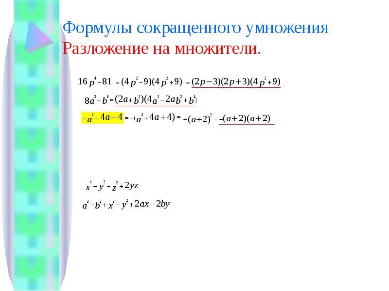 Формулы сокращенного умножения Разложение на множители.