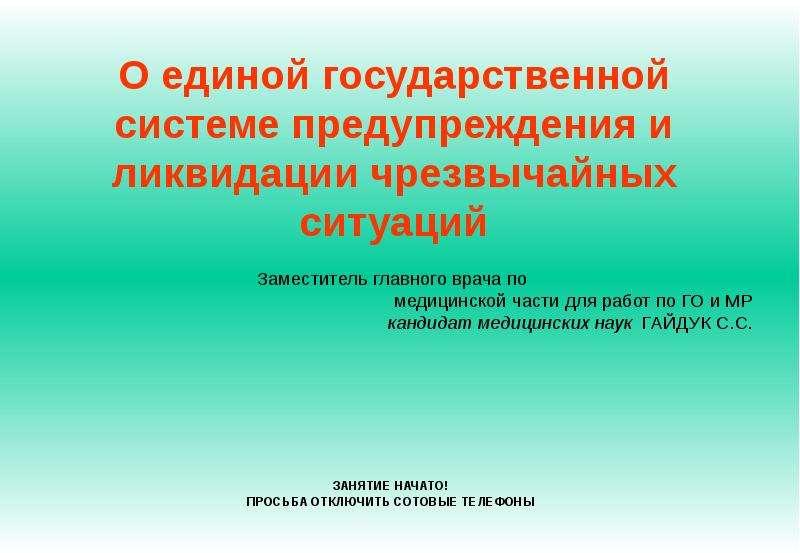 Презентация О единой государственной системе предупреждения и ликвидации чрезвычайных ситуаций