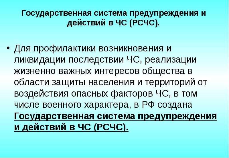 Государственная система предупреждения и действий в ЧС (РСЧС). Для профилактики возникновения и ликв