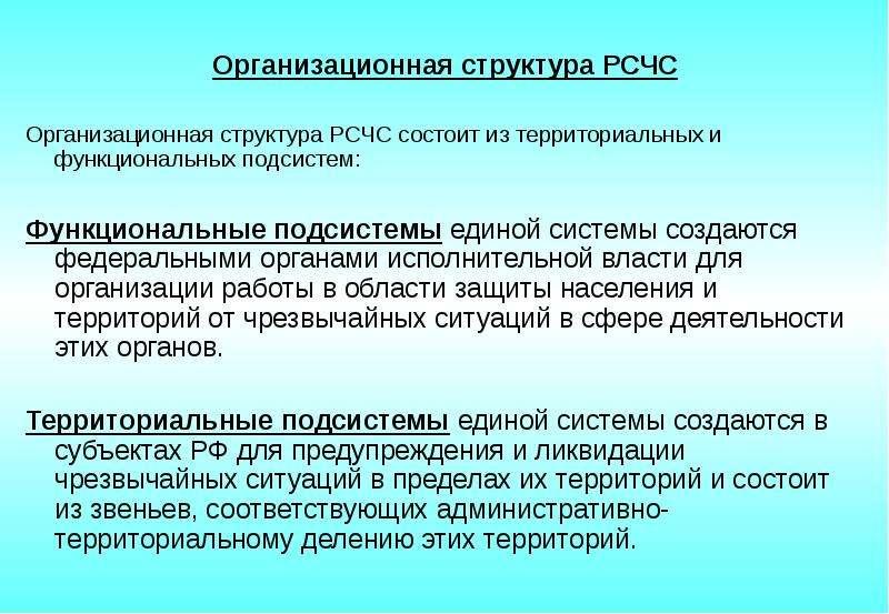 Организационная структура РСЧС Организационная структура РСЧС состоит из территориальных и функциона