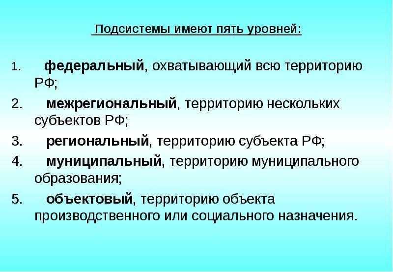 Подсистемы имеют пять уровней: федеральный, охватывающий всю территорию РФ; межрегиональный, террито