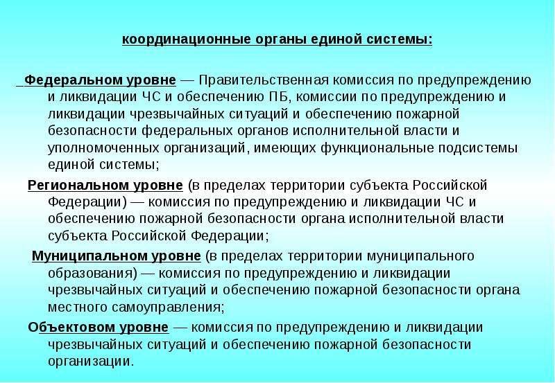 координационные органы единой системы: Федеральном уровне — Правительственная комиссия по предупрежд